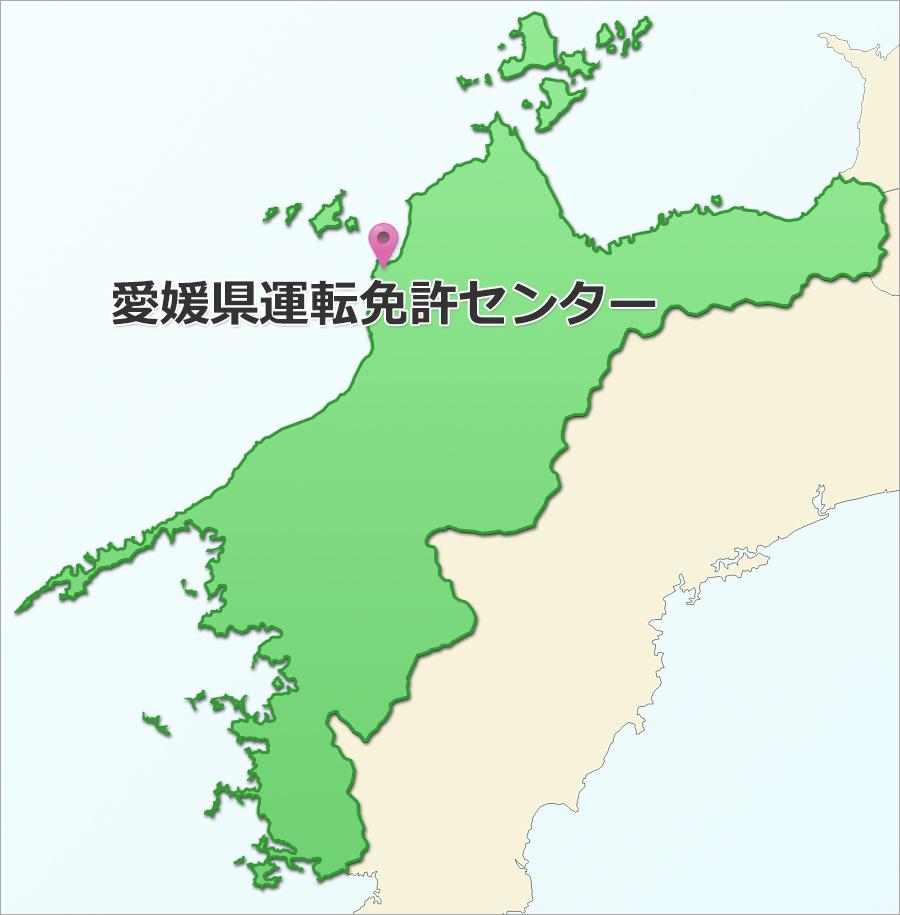 愛媛県の運転免許センター