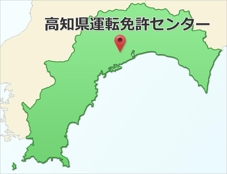 高知県運転免許センター