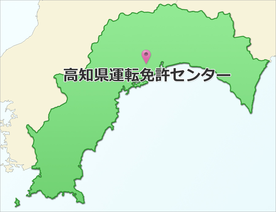 高知県の運転免許センター