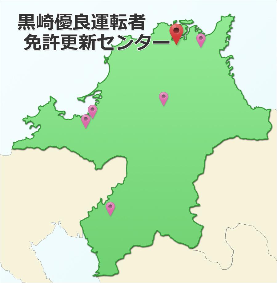 黒崎優良運転者免許更新センター