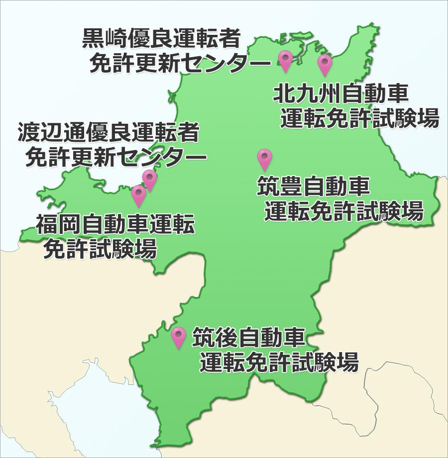 福岡県の運転免許試験場・免許更新センター