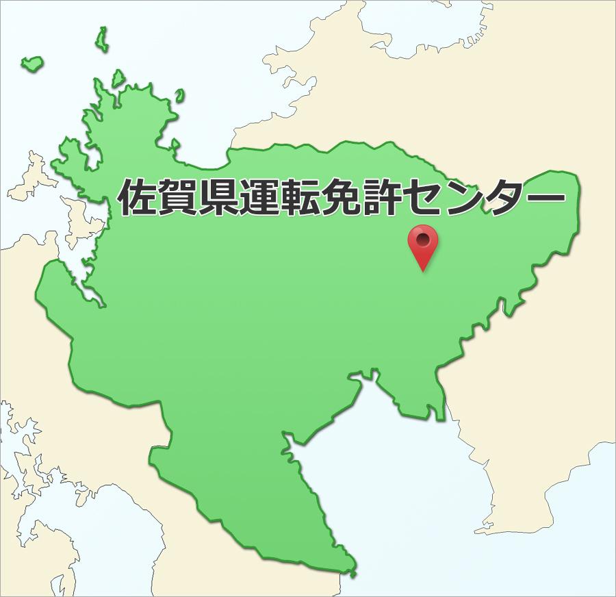 佐賀県運転免許センター