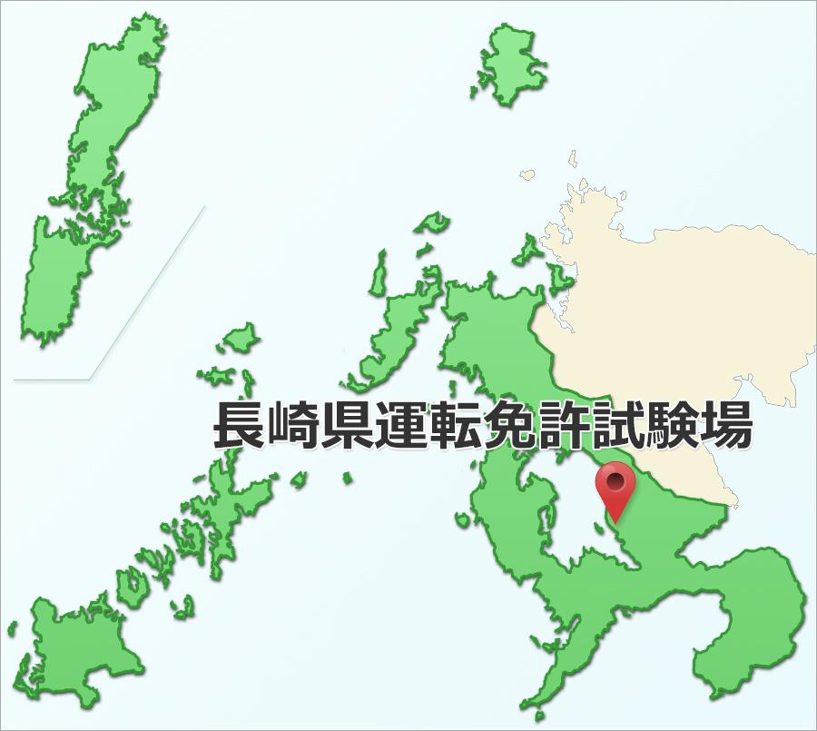 長崎県運転免許試験場