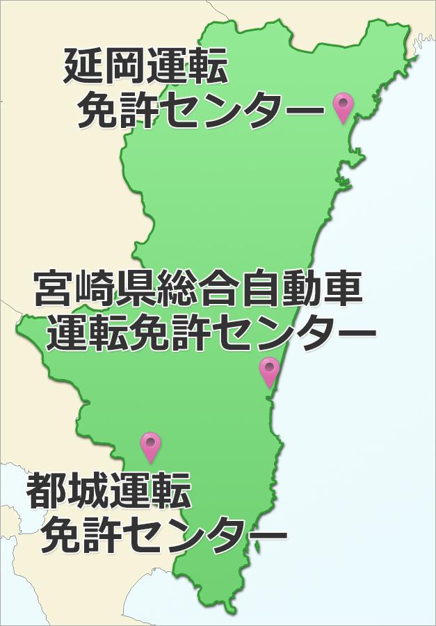 宮崎県の運転免許センター