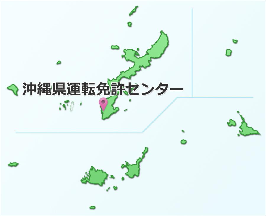 沖縄県の運転免許センター