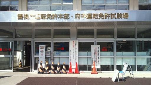府中試験場_入口