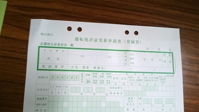 羽束師試験場_免許更新申請書
