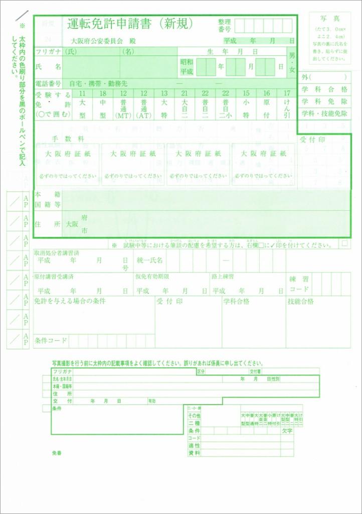 一発試験申請書