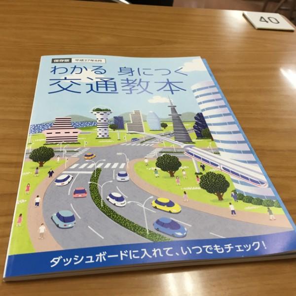 幕張免許センター_教習本