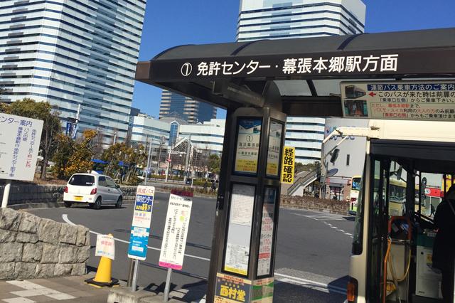 幕張免許センター_海浜幕張駅バス停