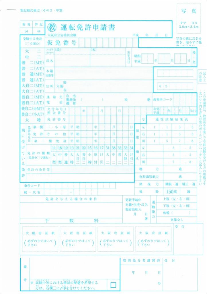 運転免許取得申請書