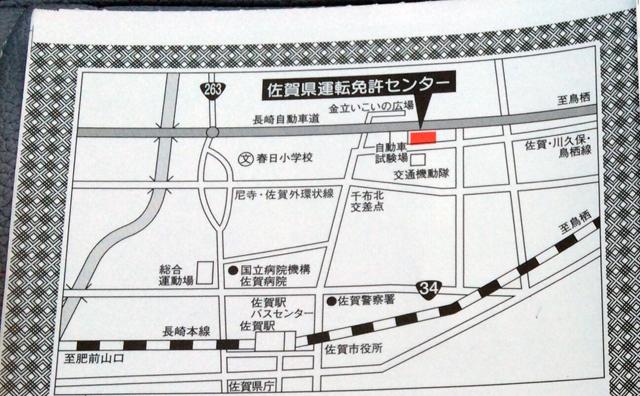 佐賀県試験場_ハガキの地図
