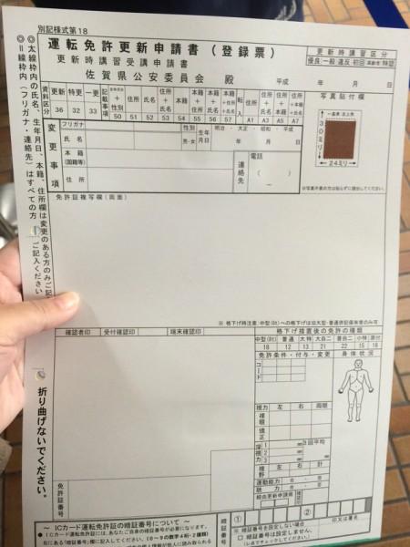 佐賀県試験場_更新申請書