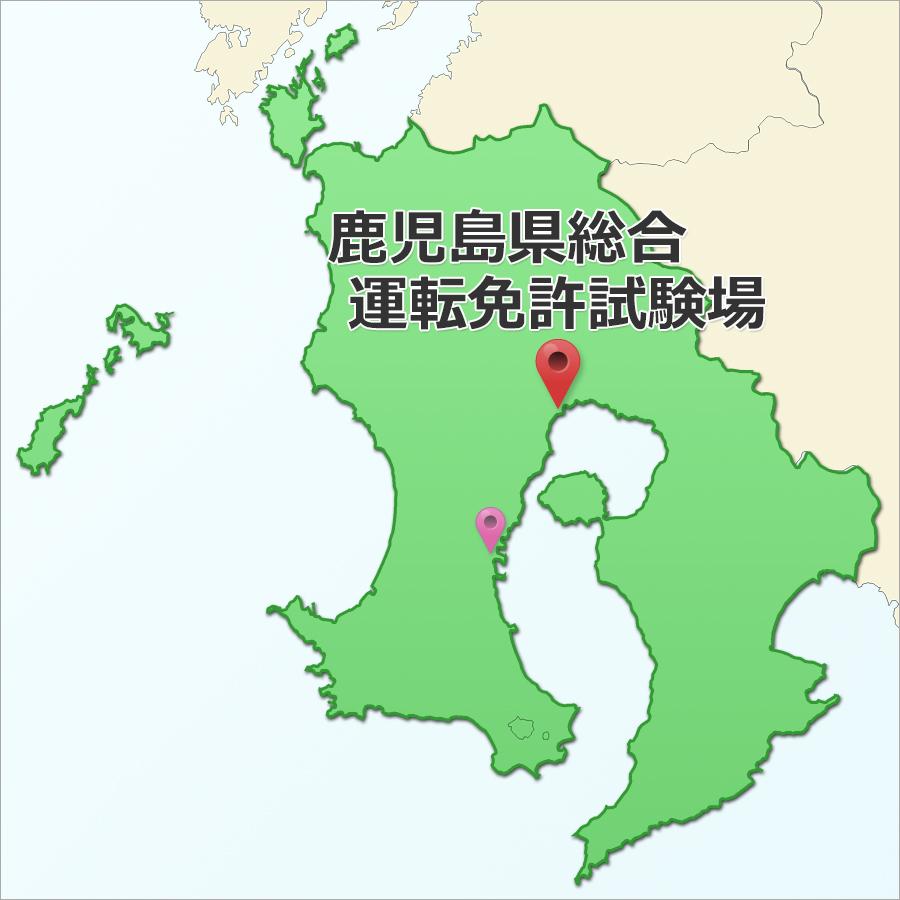 鹿児島県総合運転免許試験場