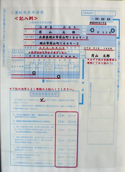 明石運転免許試験場_免許取得申請書