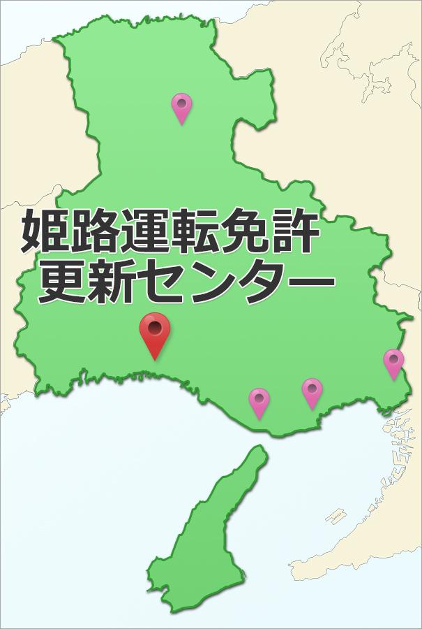 姫路運転免許更新センター